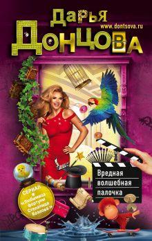 Обложка Вредная волшебная палочка Дарья Донцова