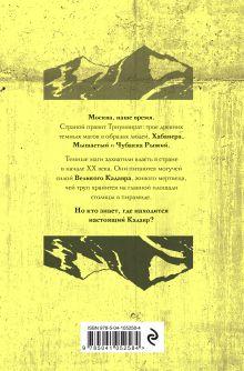 Обложка сзади Темные вершины Алексей Винокуров