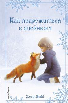 Обложка Рождественские истории. Как подружиться с лисёнком (выпуск 7) Холли Вебб