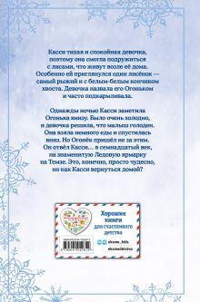 Обложка сзади Рождественские истории. Как подружиться с лисёнком (выпуск 7) Холли Вебб