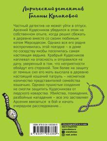 Обложка сзади Кошачий патруль Галина Куликова