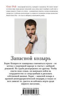 Обложка сзади Запасной козырь Олег Рой