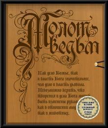Обложка Молот ведьм (эксклюзивное оформление, деревянный переплет). Второе издание Якоб Шпренгер, Генрих Крамер