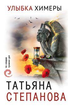 Обложка Улыбка химеры Татьяна Степанова