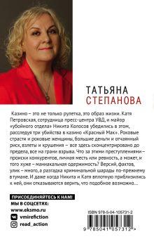 Обложка сзади Улыбка химеры Татьяна Степанова