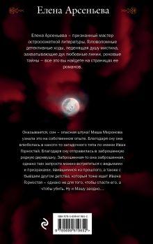 Обложка сзади Дом проклятых душ Елена Арсеньева