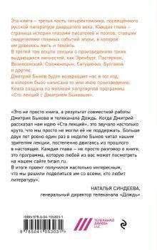Обложка сзади Лекции по русской литературе XX века. Том 3 Дмитрий Быков