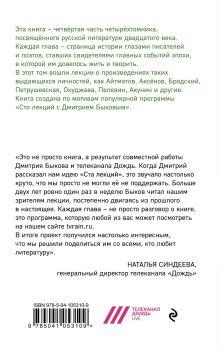 Обложка сзади Лекции по русской литературе XX века. Том 4 Дмитрий Быков