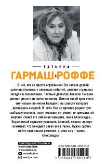 Обложка сзади 13 способов ненавидеть Татьяна Гармаш-Роффе