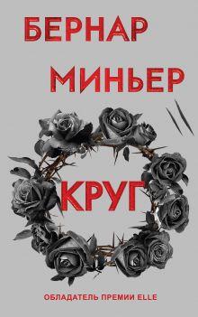 Обложка Круг Бернар Миньер