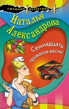 Обложка Семнадцать провалов весны Наталья Александрова