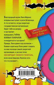 Обложка сзади Семнадцать провалов весны Наталья Александрова