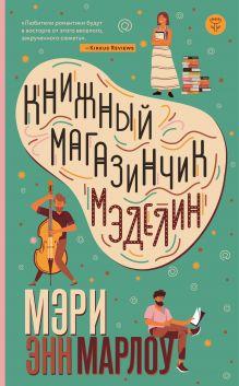 Обложка Книжный магазинчик Мэделин Мэри Энн Марлоу