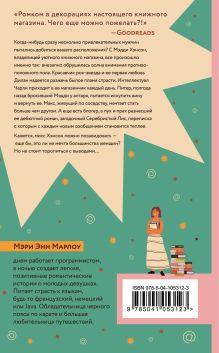 Обложка сзади Книжный магазинчик Мэделин Мэри Энн Марлоу