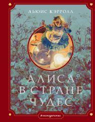 Алиса в Стране чудес (ил. Г. Хильдебрандта)