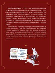 Обложка сзади Алиса в Стране чудес (ил. Г. Хильдебрандта) Льюис Кэрролл