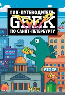 Обложка Geek Trip: Гик-путеводитель по Санкт-Петербургу Дмитрий Сыендук