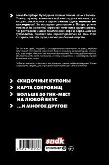 Обложка сзади Geek Trip: Гик-путеводитель по Санкт-Петербургу Дмитрий Сыендук