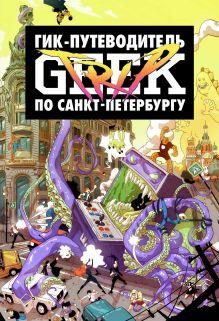 Geek Trip: Гик-путеводитель по Санкт-Петербургу. Лимитированное издание