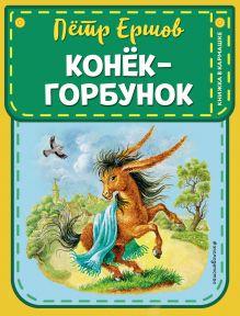 Конек-горбунок (ил. И. Егунова)