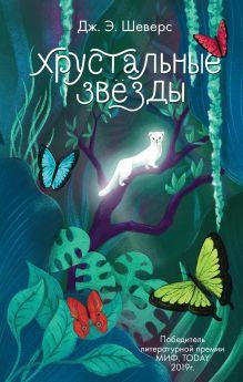 Обложка Хрустальные Звёзды Дж. Э. Шеверс
