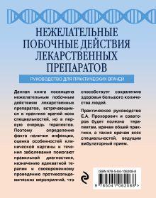 Обложка сзади Нежелательные побочные реакции лекарственных препаратов Е. А. Прохорович, А. Л. Вёрткин