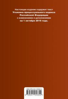 Обложка сзади Уголовно-процессуальный кодекс Российской Федерации. Текст с изм. и доп. на 1 октября 2019 г. (+ таблица изменений) (+ путеводитель по судебной практике)