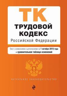 Обложка Трудовой кодекс Российской Федерации. Текст с изм. и доп. на 1 октября 2019 г. (+ сравнительная таблица изменений)