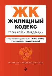 Жилищный кодекс Российской Федерации. Текст с изм. и доп. на 1 октября 2019 г. (+ сравнительная таблица изменений)