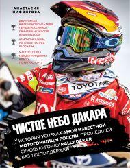 Чистое небо Дакара. История успеха самой известной мотогонщицы России, прошедшей суровую гонку Rally Dakar без техподдержки