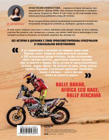 Обложка сзади Чистое небо Дакара. История успеха самой известной мотогонщицы России, прошедшей суровую гонку Rally Dakar без техподдержки Анастасия Нифонтова