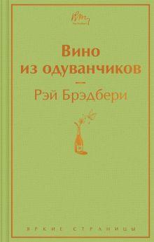 Обложка Вино из одуванчиков Рэй Брэдбери