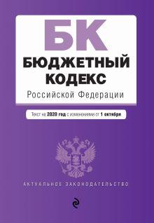 Бюджетный кодекс Российской Федерации. Текст на 2020 г. с изм. от 1 октября