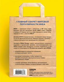 Обложка сзади Дизайн ИКЕА. Искусство создания продуктов, которые продаются сами Nikkei Design