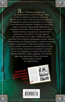 Обложка сзади Тайна пустого конверта (#1) Т. Шпекс