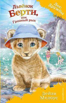 Львёнок Берти, или Грозный рык (выпуск 40)