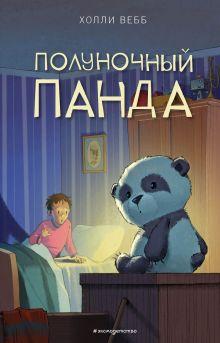 Полуночный панда (выпуск 1)