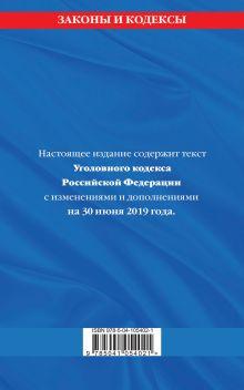 Обложка сзади Уголовный кодекс Российской Федерации: текст с изм. и доп. на на 30 июня 2019 г.