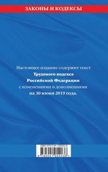 Обложка сзади Трудовой кодекс Российской Федерации: текст с посл. изм. и доп. на 30 июня 2019 г.