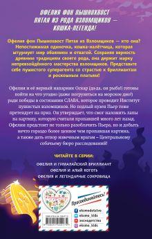Обложка сзади Офелия и легендарные сокровища (выпуск 3) Динна Кент