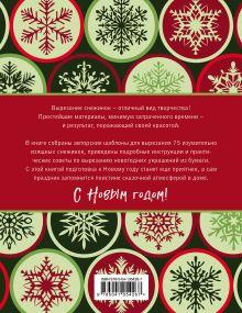 Обложка сзади 75 изумительных снежинок из бумаги [зеленая] Анна Зайцева