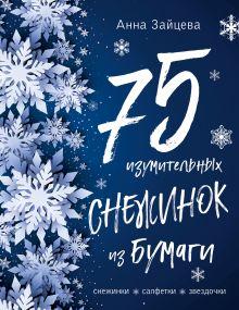 75 изумительных снежинок из бумаги [синяя]