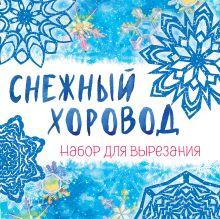Обложка Снежинки из бумаги «Снежный хоровод» на скрепке (197х197 мм)