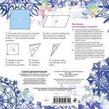 Обложка сзади Снежинки из бумаги «Пушистые снежинки» на скрепке (197х197 мм)