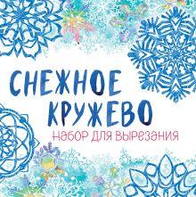 Обложка Снежинки из бумаги «Снежное кружево» на скрепке (197х197 мм)