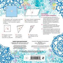 Обложка сзади Снежинки из бумаги «Снежное кружево» на скрепке (197х197 мм)