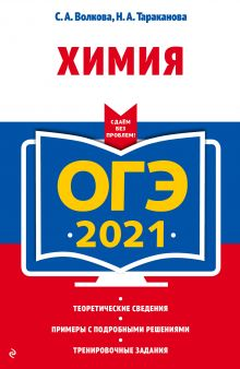 ОГЭ-2021. Химия