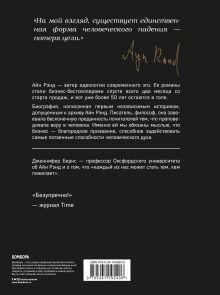 Обложка сзади Айн Рэнд. Эгоизм для победителей Дженнифер Бернс