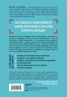 Обложка сзади Digital всемогущий. 101 инструмент для повышения продаж с помощью цифровых технологий Юрий Павлюк