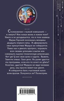 Обложка сзади Маруся. Попасть — не напасть Галина Гончарова